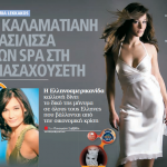Protothema Online (ΠΡΩΤΟ ΘΕΜΑ) features Maria Lekkakos
